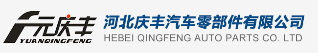 Hebei Qingfeng Auto Parts Co., Ltd.